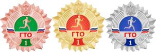 http://rovsosh1.narod.ru/images/GTO.png